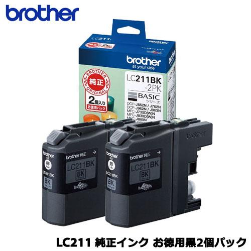【送料無料】ブラザー LC211BK-2PK [インクカートリッジ お徳用黒2個パック]【純正品】