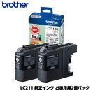 【送料無料】ブラザーLC211BK-2PK[インクカートリッジお徳用黒2個パック]