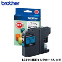 ブラザー LC211C [インクカートリッジ (シアン)]【純正品】
