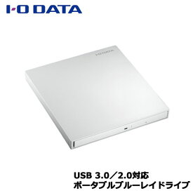 アイオーデータ EX-BD03W [USB 3.0バスパワー対応 9.5mmスリムドライブ採用ポータブルブルーレイドライブ パールホワイト]