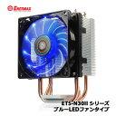 【送料無料】ENERMAX ETS-N30R-TAA [ETS-N30II シリーズ ブルーLEDファンタイプ]