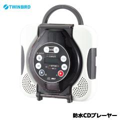 TWINBIRD(ツインバード) AV-J166BR [防水CDプレーヤーCD ZABADY]