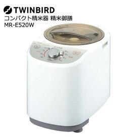 TWINBIRD(ツインバード) MR-E520W [コンパクト精米器精米御膳]