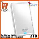 【送料無料】ADATA AHV620-2TU3-CWH [USB3.0対応 ポータブルHDD DashDrive HV620 2TB ホワイト]