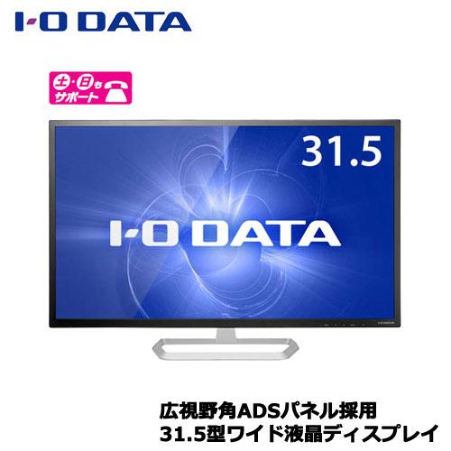 アイオーデータ EX-LD3151DB [広視野角ADSパネル採用 31.5型ワイド液晶ディスプレイ 3年保証]