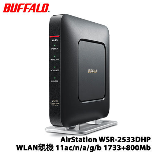 バッファロー AirStation WSR-2533DHP-CB [WLAN親機 11ac/n/a/g/b 1733+800Mb ブラック]【無線LAN ルーター】