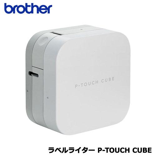 ブラザー/P-touch PT-P300BT [ラベルライター P-TOUCH CUBE]