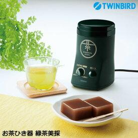 TWINBIRD(ツインバード) GS-4671DG [お茶ひき器]