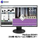 【送料無料】EIZO EV2451-RBK [60cm(23.8型)カラー液晶モニター FlexScan ブラック]
