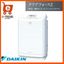 【送料無料】ダイキン MCZ70T-W [除加湿ストリーマ空気清浄機 クリアフォースZ (ホワイト)]