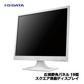IODATA(アイオーデータ)/LCD-AD192SEDSW [19型スクエア液晶ディスプレイ ホワイト]