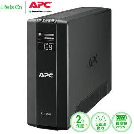 APC RS 1000 BR1000S-JP E [2年保証モデル]