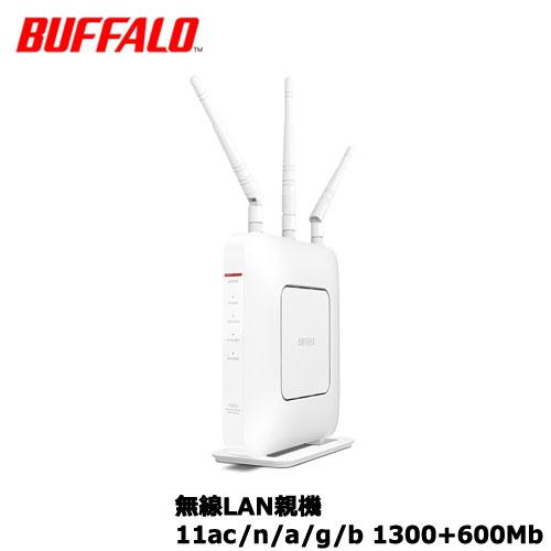 BUFFALO(バッファロー)/AirStation WXR-1900DHP3 [WLAN親機 11ac/n/a/g/b 1300+600Mb]