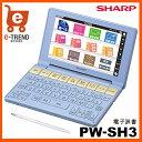 【送料無料】SHARP PW-SH3-A [電子辞書 高校生モデル ブルー系]