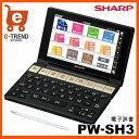 【送料無料】SHARP PW-SH3-B [電子辞書 高校生モデル ブラック系]
