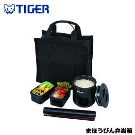 タイガー魔法瓶 まほうびん弁当箱( トートバックタイプ)(1.8杯分)LWY-T036K