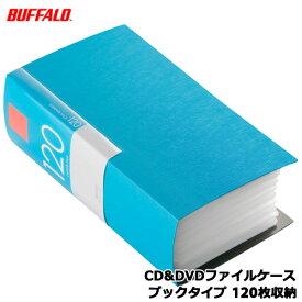 バッファローコクヨサプライ/BSCD01F120BL [BUFFALO CD&DVDファイルケース ブックタイプ 120枚収納 ブルー]