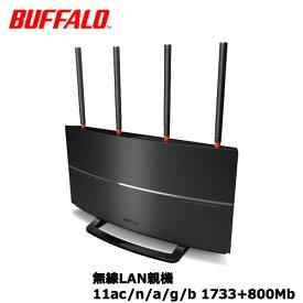 バッファロー AirStation WXR-2533DHP2 [WLAN親機 11ac/n/a/g/b 1733+800Mb]