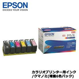 KUI-6CL-L [カラリオプリンター用インク/クマノミ(増量6色パック)]