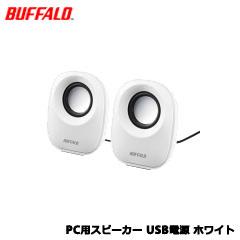 バッファローコクヨサプライ BSSP29UWH [PC用スピーカー USB電源 ホワイト]