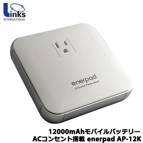 AP-12K-W [ACコンセント搭載 12000mAhモバイルバッテリー enerpad AP-12K ホワイト]
