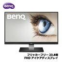 LCD GW2406Z [フリッカーフリー 23.8型 FHD 液晶ディスプレイ] ランキングお取り寄せ