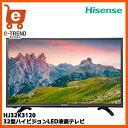 【送料無料】Hisense HJ32K3120 [32型ハイビジョンLED液晶テレビ]