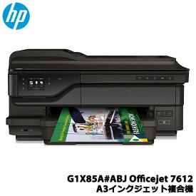 HP Officejet 7612 G1X85A#ABJ 【ADF付きA3インクジェット複合機 FAX】