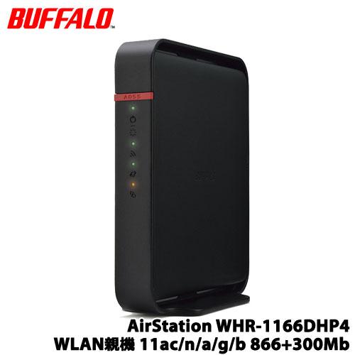 バッファロー AirStation WHR-1166DHP4 [WLAN親機 11ac/n/a/g/b 866+300Mb]