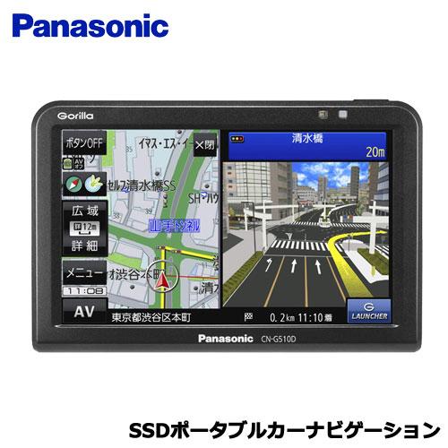 パナソニック Gorilla(ゴリラ) CN-G510D [SSDポータブルカーナビゲーション 5V/VGA/16GB/ワンセグ]