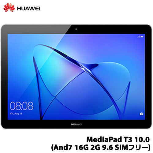 ファーウェイ(Huawei) MediaPad T3 10.0/AGS-L09 [MediaPad T3 10.0Android7 16GB 2GB 9.6型 4800mAh SIMフリー]