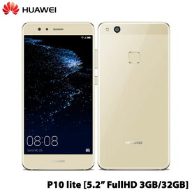 ファーウェイ(Huawei) P10 lite/WAS-LX2J/Platinum Gold [P10/Platinum Gold]【Android SIMフリー】