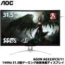 AGON AG322FCX/11 [31.5型ワイド144Hz対応ゲーミング曲面液晶ディスプレイ]