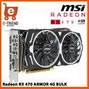 【送料無料】MSI Radeon RX 470 ARMOR 4G バルク 6か月保証