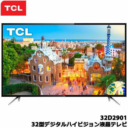 TCL 32D2901 [32型デジタルハイビジョン液晶テレビ]【Wチューナー搭載】