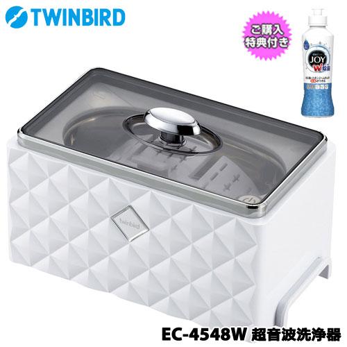 ★先着で洗剤プレゼント★ TWINBIRD(ツインバード) EC-4548W [超音波洗浄器]