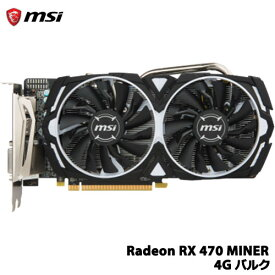 MSI Computer Radeon RX 470 MINER 4G バルク 3ヵ月保証