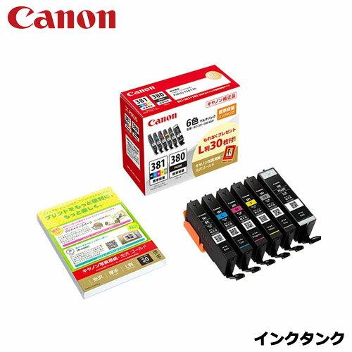 キヤノン BCI-381+380/6MP [インクタンク 2344C002]