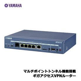 ヤマハ RTX RTX830 [ギガアクセスVPNルーター]