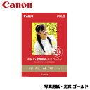 【送料無料】キヤノン GL-101A4100 [キヤノン写真用紙・光沢 ゴールド A4 100枚]