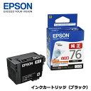 EPSON ICBK76 [ビジネスインクジェット用 大容量インクカートリッジ(ブラック)/約2200ページ対応]