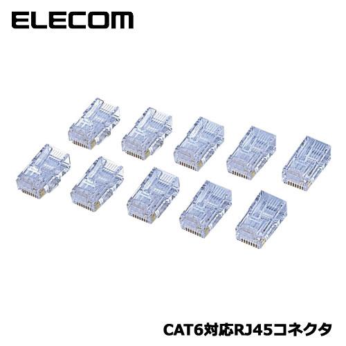 エレコム LD-6RJ45T10 [CAT6対応RJ45コネクタ(10個)]