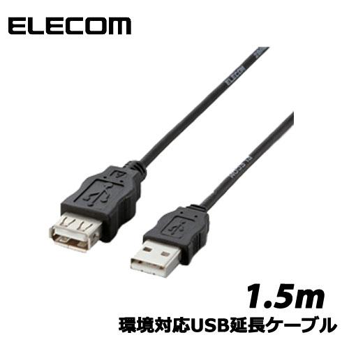 エレコム USB-ECOEA15 [環境対応USB延長ケーブル]