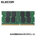 エレコム EW2133-N8G/RO [EU RoHS準拠メモリ/DDR4-2133/8GB/ノート用]