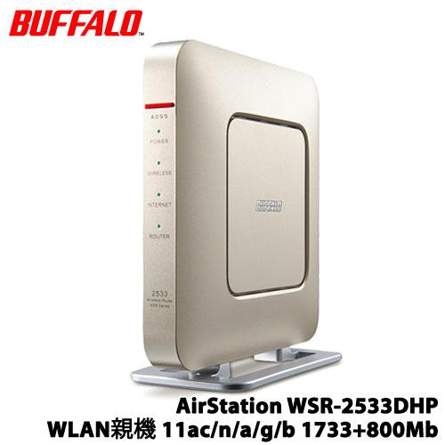 AirStation WSR-2533DHP-CG [WLAN親機 11ac/n/a/g/b 1733+800Mb ゴールド]