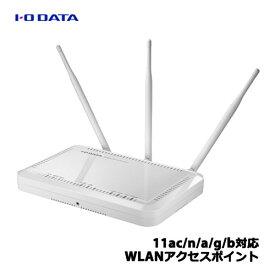 アイオーデータ WHG-AC1750A WHG-AC1750A-E [11ac/n/a/g/b WLANアクセスポイント]