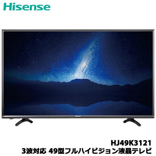 Hisense HJ49K3121 [49型フルハイビジョン液晶テレビ デジタル3波 LED]
