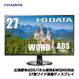 アイオーデータ EX-LDQ271DB [広視野角ADSパネル採用&WQHD対応27型ワイド液晶ディスプレイ]