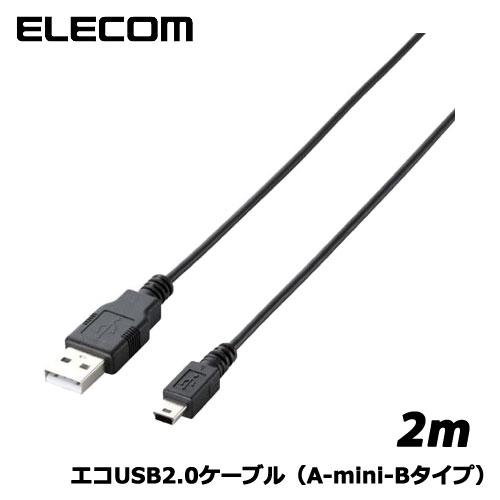 エレコム U2C-JM20BK [エコUSB2.0ケーブル/A-miniBタイプ/エコ/2m/ブラック]