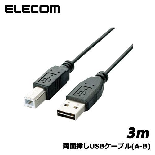 エレコム U2C-DB30BK [両面挿しUSBケーブル/A-B/3m/ブラック]